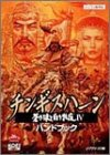 9784877196004: 4 Handbook Shiroki female deer and wolf Aoki Genghis Khan (Shibusawa Koh series)
