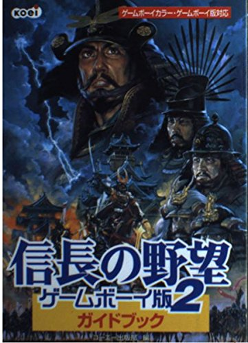 9784877196967: Ambition Game Boy version 2 guide book of Nobunaga (1999) ISBN: 487719696X [Japanese Import]
