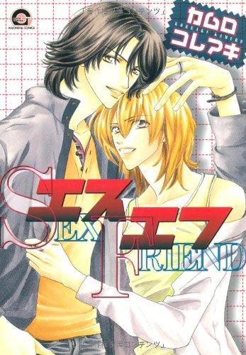 9784877243647: SF-Sex friend (GUSH COMICS) (2004) ISBN: 487724364X [Japanese Import]