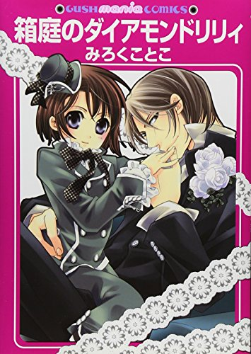 Diamond Lily of miniature garden (GUSH mania COMICS) (2008) ISBN: 4877248420 [Japanese Import]: Sea...