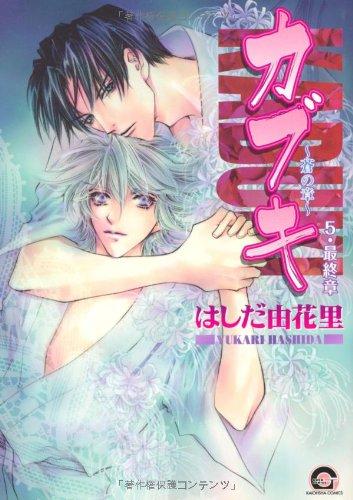 9784877248451: Chapter of Kabuki Ao (GUSH COMICS) (2008) ISBN: 4877248455 [Japanese Import]