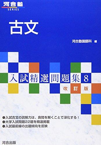 9784877258931: Ancient Culture (Kawaijuku SERIES-selective admissions problem Shu) (2003) ISBN: 4877258930 [Japanese Import]