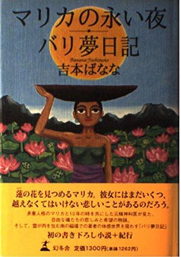 9784877280062: マリカの永い夜;バリ夢日記