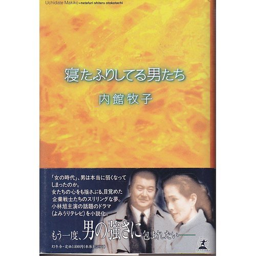 9784877280383: Men that pretend I slept (1995) ISBN: 4877280383 [Japanese Import]