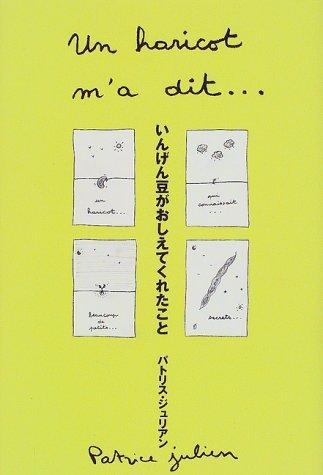 that kidney bean taught me (1999) ISBN: Patrice Julien