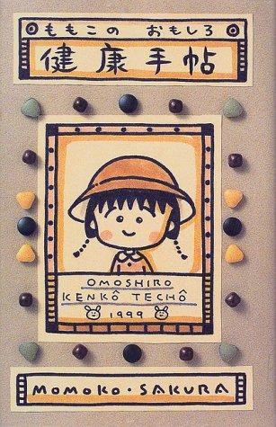 Just Funny health notebook of Momoko (1999): Sakura Momoko