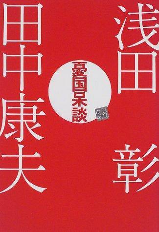 9784877283209: Yukoku Hodan [Japanese Edition]