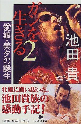 9784877288365: Live birth cancers <2> daughter, Miyu (Gentosha Novel) (2000) ISBN: 4877288368 [Japanese Import]