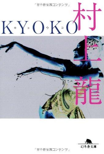 9784877288495: KYOKO (Gentosha Novel) (2000) ISBN: 487728849X [Japanese Import]