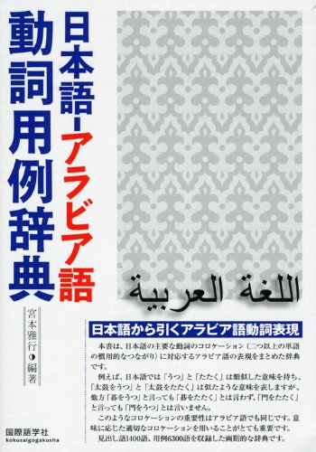 9784877314439: Japanese - Arabic verb example dictionary (2008) ISBN: 4877314431 [Japanese Import]