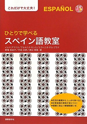 9784877315252: Spanish classroom to learn alone -! Only in this all right (CD book) (2010) ISBN: 487731525X [Japanese Import]