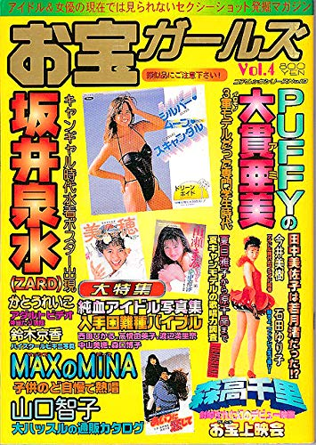9784877341107: Treasure Girls 4 (core mook series 19) (1997) ISBN: 4877341102 [Japanese Import]