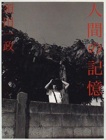 Human memory (1996) ISBN: 4877360018 [Japanese Import]: Cleo