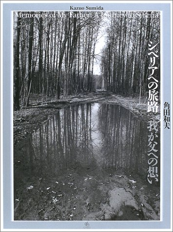 Memories of My Father: A Journey to Siberia: Kazuo Sumida