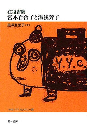 9784877372613: Correspondence - Yuasa Yoshiko Miyamoto and Yuriko (2008) ISBN: 487737261X [Japanese Import]