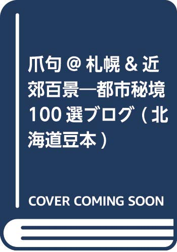 9784877391416: Hyakkei nail clause @ Sapporo and nearby cities - Unexplored the 100 blog (Hokkaido miniature book) (2008) ISBN: 487739141X [Japanese Import]