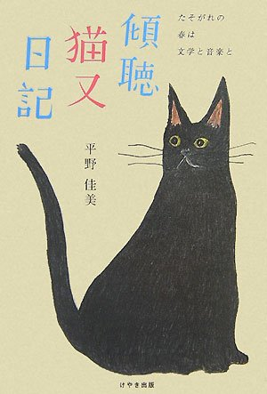 9784877513412: Music and literature and in the spring of twilight - listening Nekomata diary (2007) ISBN: 4877513418 [Japanese Import]