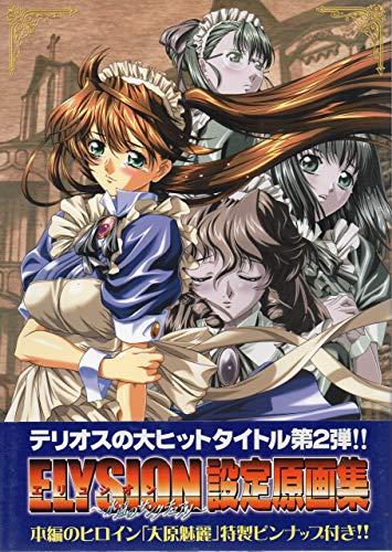 9784877630676: ELYSION Eternal Sanctuary Original Collection Art Book