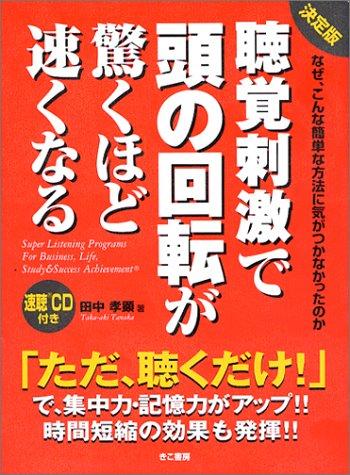 Super Listening Programs for Business, Life, Study: Takaaki Tanaka