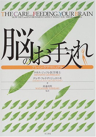 9784877710644: Care of the brain - brain Care Manual (2000) ISBN: 4877710647 [Japanese Import]