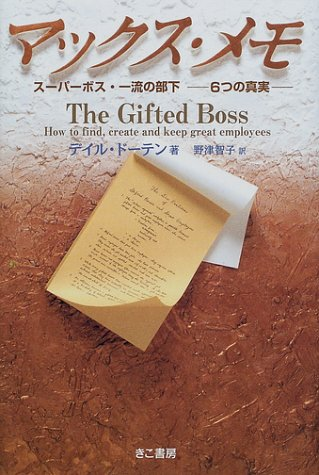 9784877710743: Truth of one subordinate 6 Super Boss first class - Max memo (2001) ISBN: 4877710744 [Japanese Import]