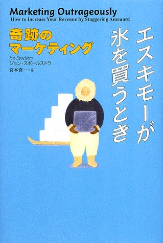 9784877710804: marketing of miracle - when the Eskimos to buy ice (2002) ISBN: 4877710809 [Japanese Import]