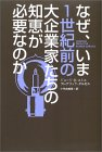 9784877710897: Why do we need the wisdom of large entrepreneurs of a century ago now (2002) ISBN: 4877710892 [Japanese Import]