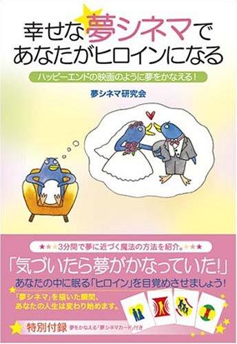 9784877711511: You'll heroine happy dream cinema (2005) ISBN: 4877711511 [Japanese Import]