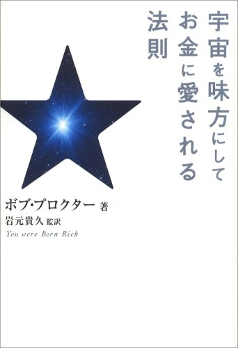 9784877712198: You Were Born Rich [Japanese Edition]
