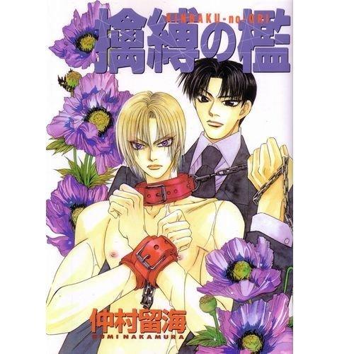 Cage 1 of captive tied (glow Comics) (2000) ISBN: 4877750568 [Japanese Import]: Glow Shobo