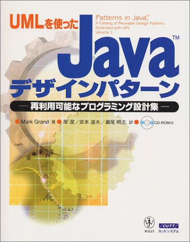 9784877830137: Reusable programming design collection - Java design patterns using the UML (2000) ISBN: 4877830138 [Japanese Import]