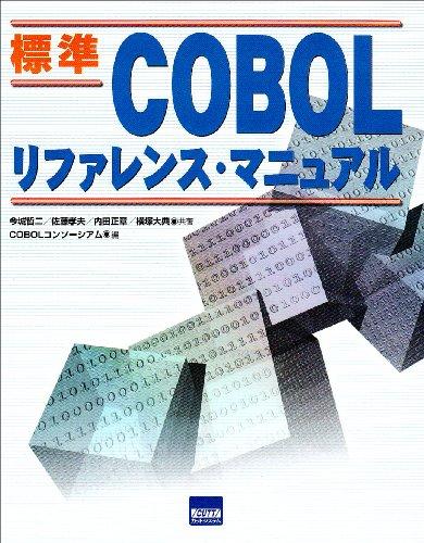 9784877830892: Standard COBOL Reference Manual (2003) ISBN: 4877830898 [Japanese Import]