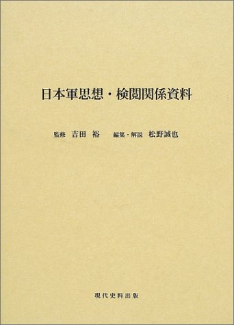9784877851088: Japanese military thought and censorship related materials (2003) ISBN: 4877851089 [Japanese Import]