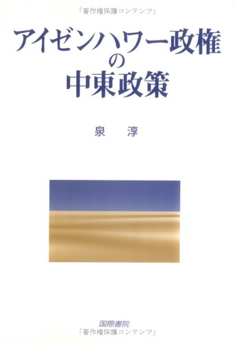 Middle East policy of the Eisenhower administration (2001) ISBN: 4877911103 [Japanese Import]: ...