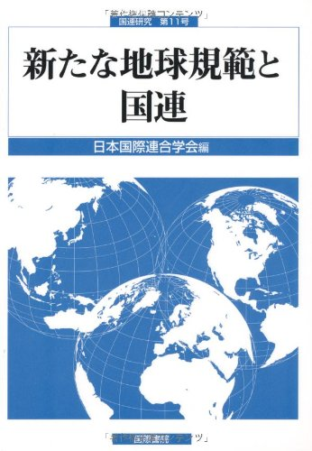 And a new earth norms UN (United Nations Research) (2010) ISBN: 487791210X [Japanese Import]: ...