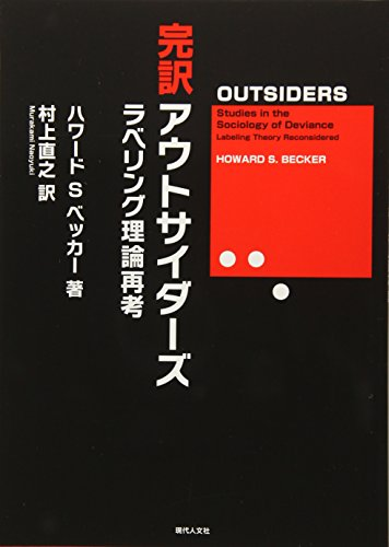 9784877984946: Complete translation Outsiders (2011) ISBN: 4877984941 [Japanese Import]