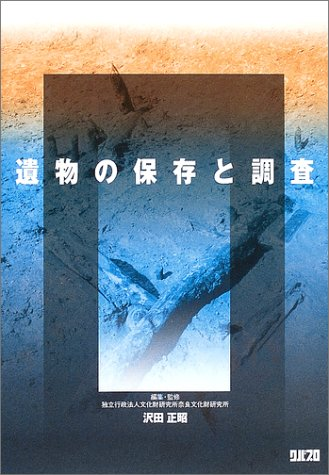 9784878050237: Study and preservation of relics (2003) ISBN: 4878050233 [Japanese Import]