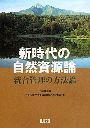 Methodology of integrated management - theory of: Kagaku Gijutsu Gakujutsu
