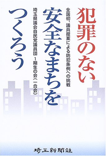 Let's make a safe city with no: Saitamashinbunsha