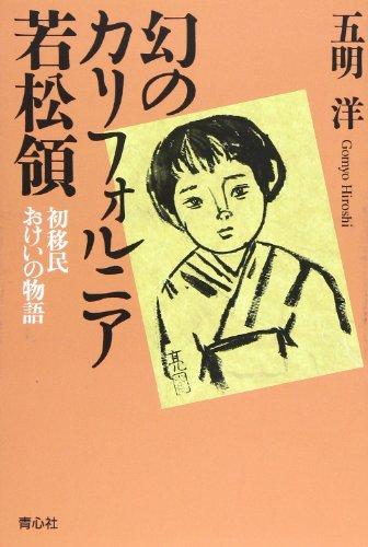 Maboroshi no Kariforunia Wakamatsu-ryo: Hatsu imin: Gomyo, Hiroshi