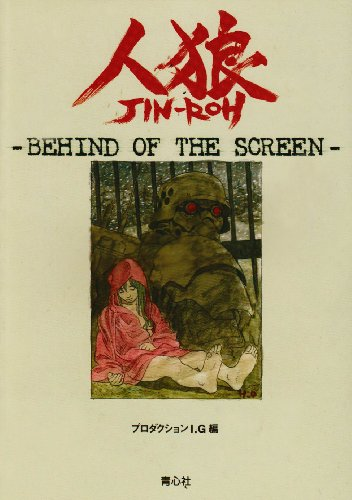 Jin Roh Behind of the Screen: Jin Roh