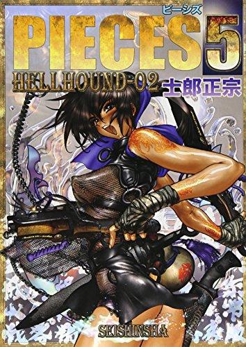 9784878923807: Masamune Shirow Premium Gallery PIECES 5 Hellhound-02 * Artbook
