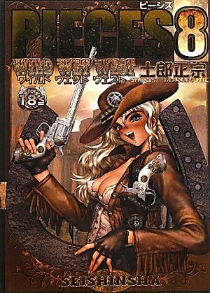 9784878923869: Masamune Shirow Pieces 8 Wild Wet West [Japanese Edition]