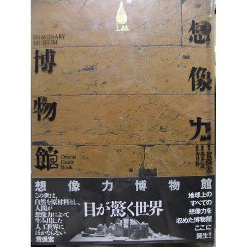 9784878931727: Sōzōryoku Hakubutsukan =: Imaginary Museum (Japanese Edition)