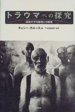 9784878933516: Possibility and impossibility of testimony - quest to trauma (2000) ISBN: 4878933518 [Japanese Import]