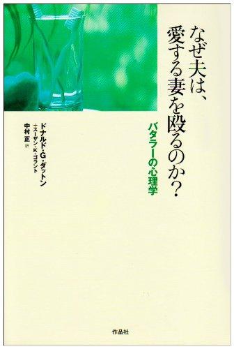 9784878933561: Why husband, whether the beat loving wife - psychology of Batara? (2001) ISBN: 4878933569 [Japanese Import]