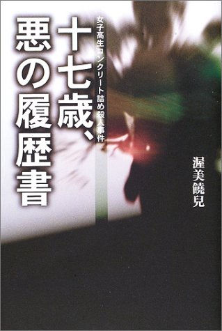 Seventeen years, resume of evil - schoolgirl concrete justified murder (2003) ISBN: 4878935723 [...
