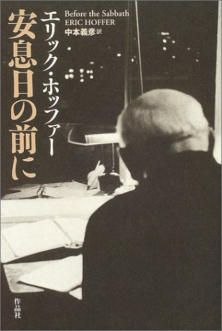 9784878936470: Before the Sabbath (2004) ISBN: 4878936479 [Japanese Import]
