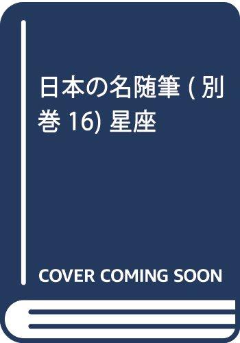 9784878938368: Seiza (Nihon no meizuihitsu) (Japanese Edition)