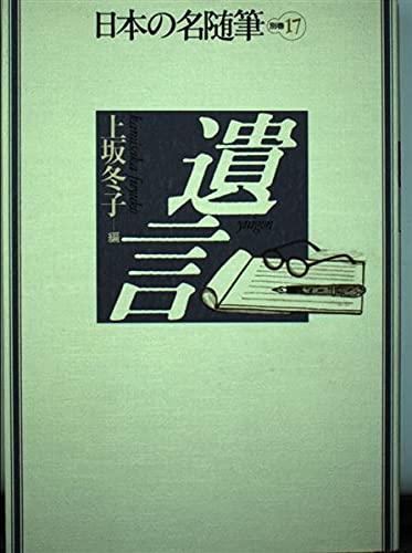 Yuigon (Nihon no meizuihitsu) (Japanese Edition): Sakuhinsha